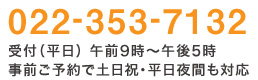 仙台東口法律事務所 電話番号など