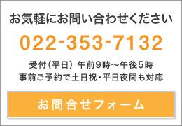 仙台東口法律事務所 問合せ