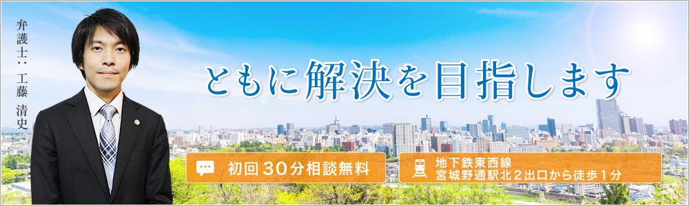 仙台で無料法律相談対応の弁護士をお探しなら「仙台東口法律事務所」にお気軽にご相談ください